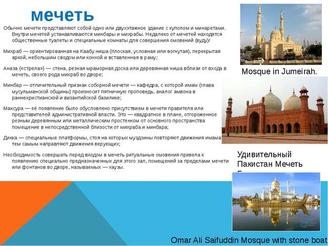 мечеть Обычно мечети представляют собой одно или двухэтажное здание с куполом...