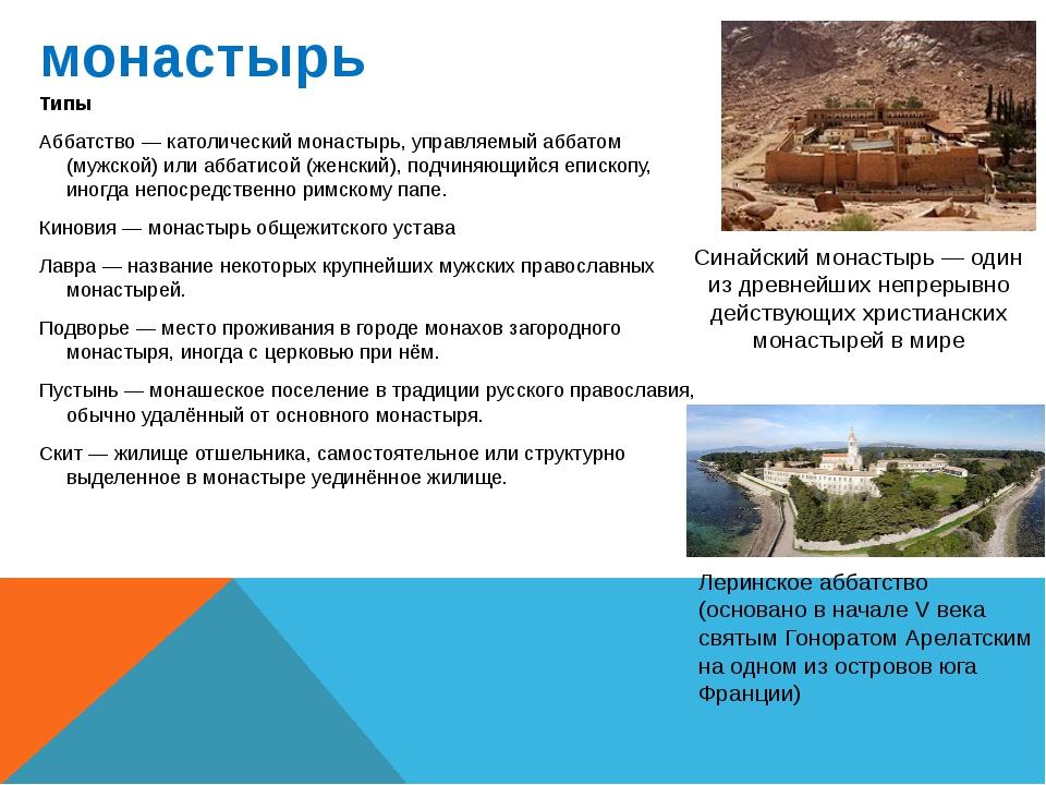 монастырь Типы Аббатство — католический монастырь, управляемый аббатом (мужск...