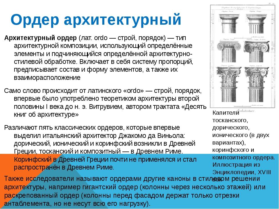 Ордер архитектурный Архитектурный ордер (лат. ordo — строй, порядок) — тип ар...