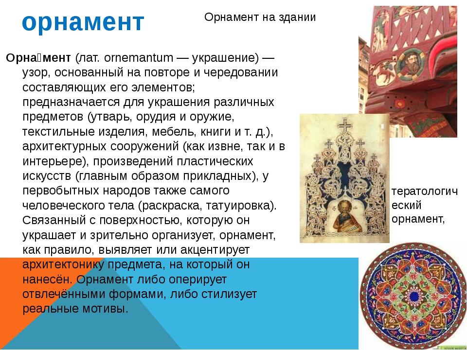 орнамент Орна́мент (лат. ornemantum — украшение) — узор, основанный на повтор...