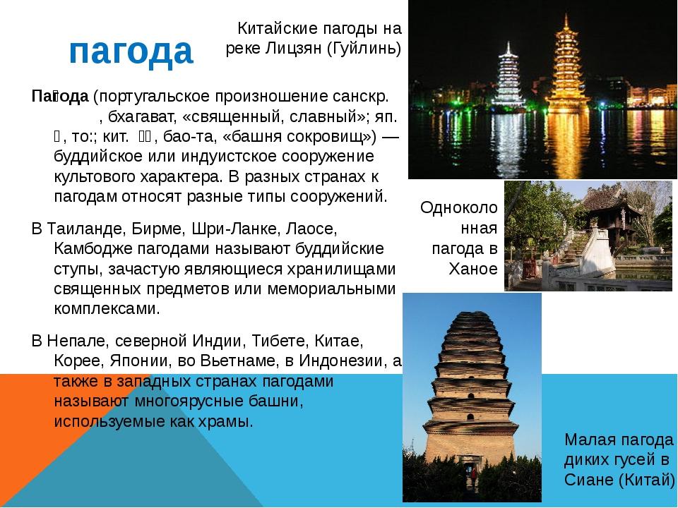 пагода Па́года (португальское произношение санскр. भगवत् , бхагават, «священн...