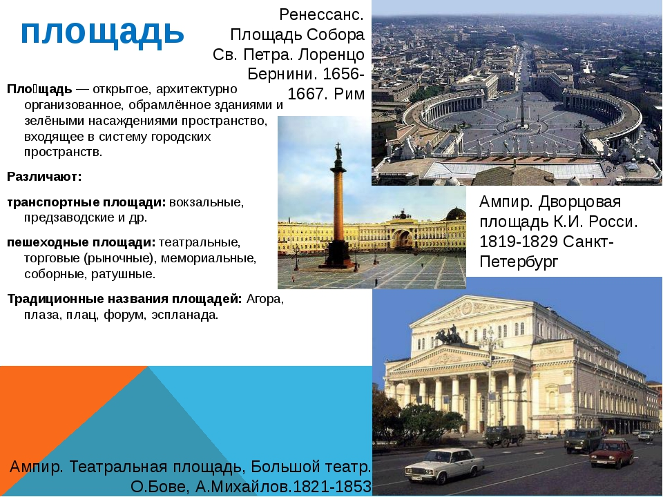 площадь Пло́щадь — открытое, архитектурно организованное, обрамлённое зданиям...