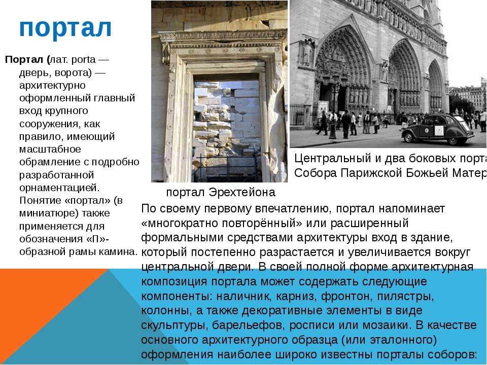 портал Портал (лат. porta — дверь, ворота) — архитектурно оформленный главный...