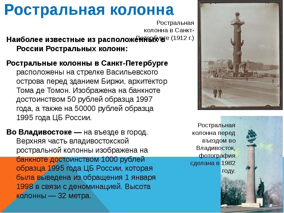 Ростральная колонна Наиболее известные из расположенных в России Ростральных...