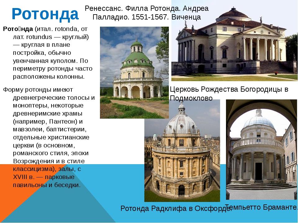 Ротонда Рото́нда (итал. rotonda, от лат. rotundus — круглый) — круглая в план...
