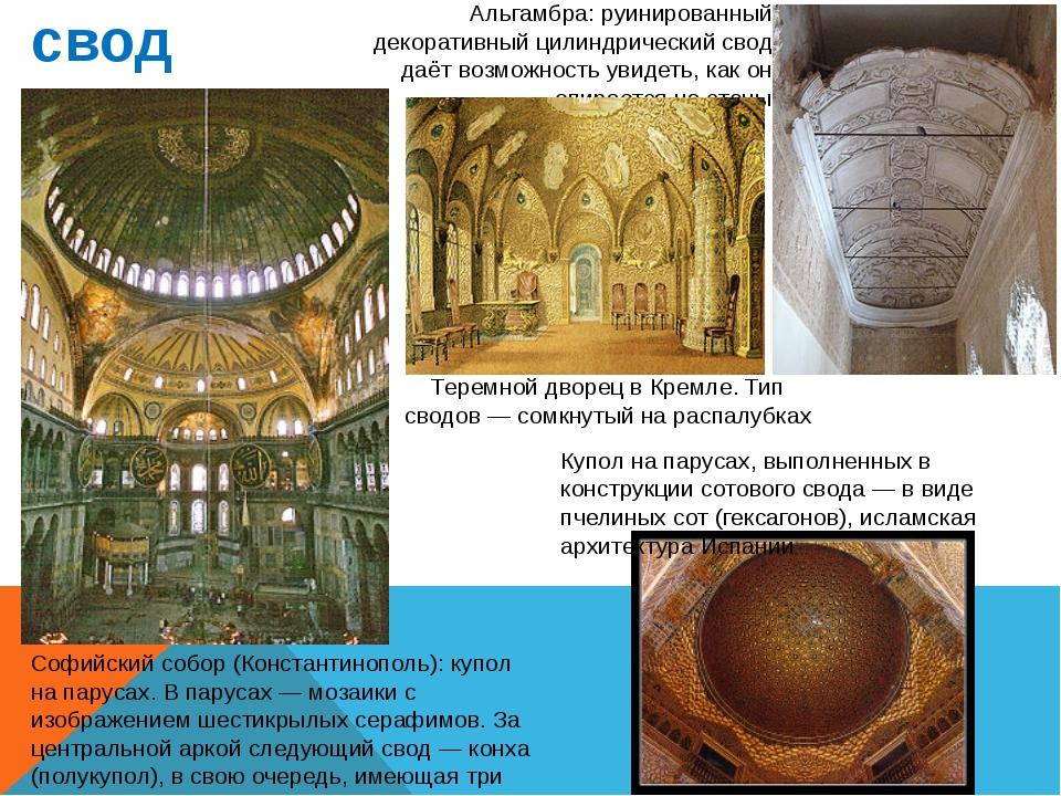 свод Софийский собор (Константинополь): купол на парусах. В парусах — мозаики...