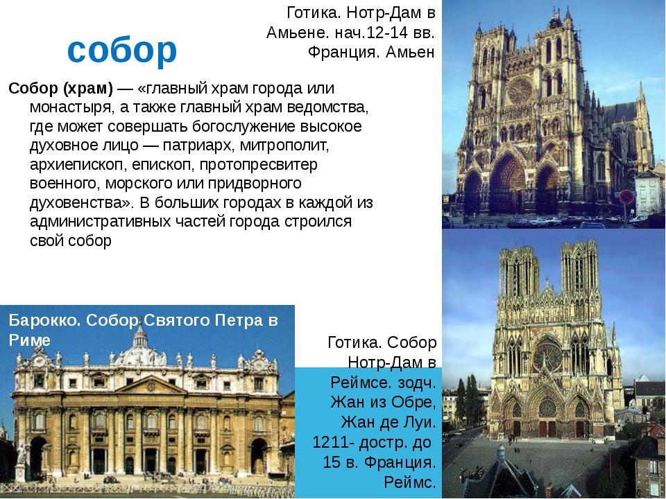 собор Собор (храм) — «главный храм города или монастыря, а также главный храм...