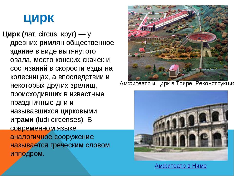 цирк Цирк (лат. circus, круг) — у древних римлян общественное здание в виде в...