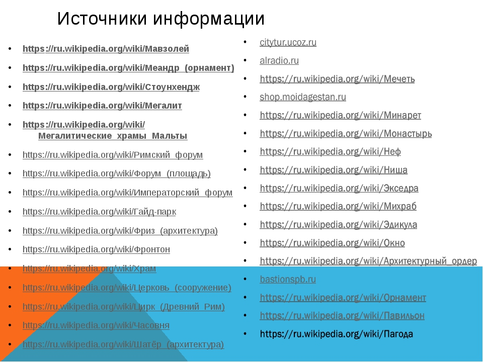 Источники информации https://ru.wikipedia.org/wiki/Мавзолей https://ru.wikipe...