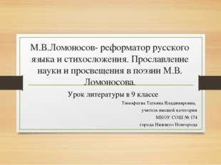 М.В.Ломоносов- реформатор русского языка и стихосложения. Прославление науки