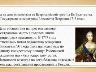 «Ода на день восшествия на Всероссийский престол Ея Величества Государыни им