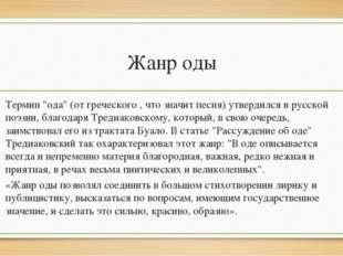 """Жанр оды Термин """"ода"""" (от греческого , что значит песня) утвердился в русской"""