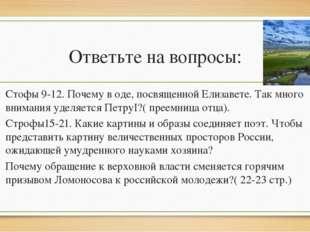 Ответьте на вопросы: Стофы 9-12. Почему в оде, посвященной Елизавете. Так мно