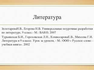 Литература ЗолотареваИ.В., Егорова Н.В. Универсальные поурочные разработки по