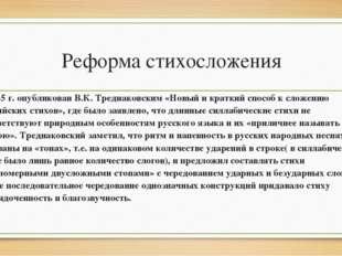 Реформа стихосложения В 1735 г. опубликован В.К. Тредиаковским «Новый и кратк