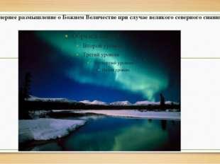«Вечернее размышление о Божием Величестве при случае великого северного сияни