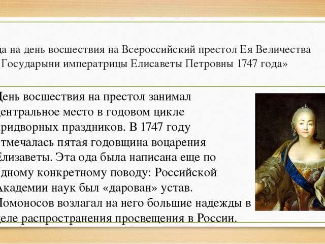 «Ода на день восшествия на Всероссийский престол Ея Величества Государыни им...