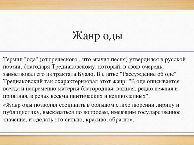 """Жанр оды Термин """"ода"""" (от греческого , что значит песня) утвердился в русской..."""