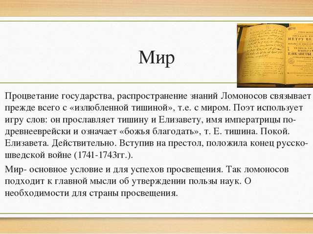 Мир Процветание государства, распространение знаний Ломоносов связывает прежд...