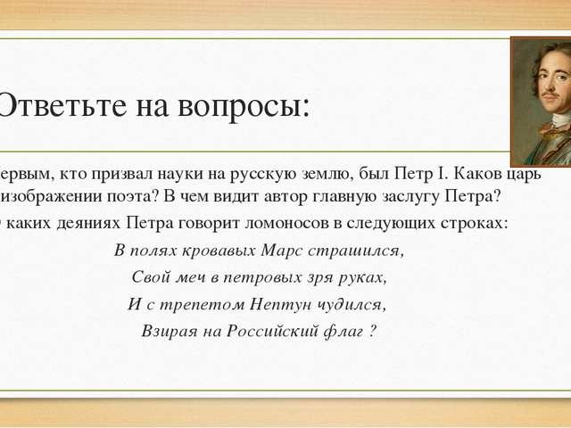 Ответьте на вопросы: Первым, кто призвал науки на русскую землю, был Петр I....