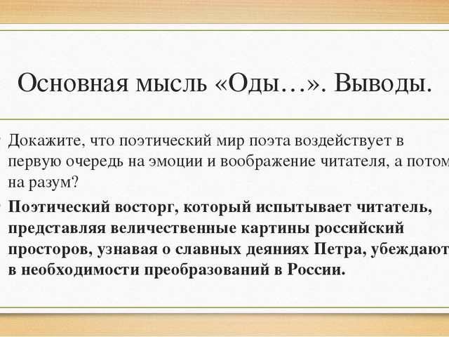 Основная мысль «Оды…». Выводы. Докажите, что поэтический мир поэта воздейству...