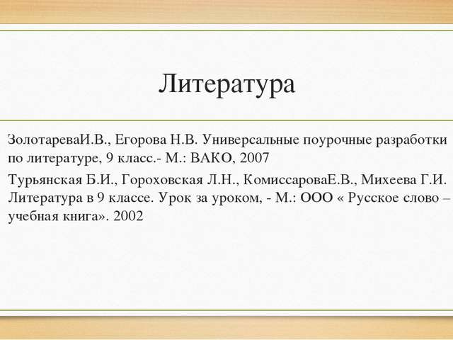 Литература ЗолотареваИ.В., Егорова Н.В. Универсальные поурочные разработки по...