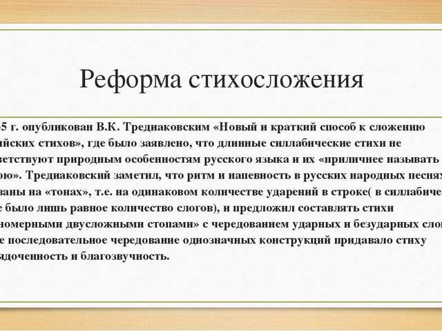 Реформа стихосложения В 1735 г. опубликован В.К. Тредиаковским «Новый и кратк...