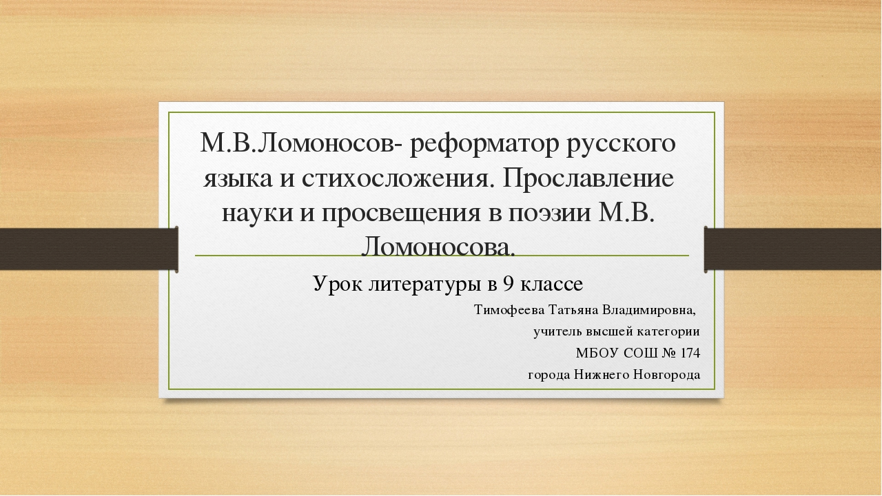 М.В.Ломоносов- реформатор русского языка и стихосложения. Прославление науки...