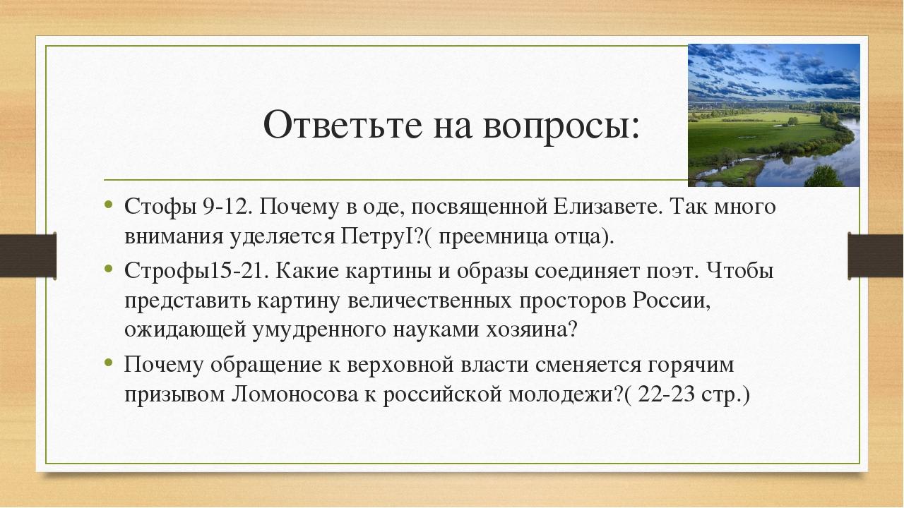 Ответьте на вопросы: Стофы 9-12. Почему в оде, посвященной Елизавете. Так мно...