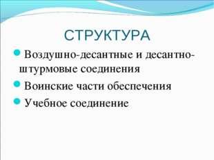 СТРУКТУРА Воздушно-десантные и десантно-штурмовые соединения Воинские части о
