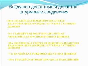 Воздушно-десантные и десантно-штурмовые соединения -106-я ГВАРДЕЙСКАЯ ВОЗДУШН