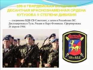 -106-я ГВАРДЕЙСКАЯ ВОЗДУШНО-ДЕСАНТНАЯ КРАСНОЗНАМЕННАЯ ОРДЕНА КУТУЗОВА II СТЕП