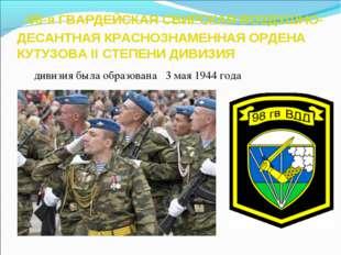 -98-я ГВАРДЕЙСКАЯ СВИРСКАЯ ВОЗДУШНО-ДЕСАНТНАЯ КРАСНОЗНАМЕННАЯ ОРДЕНА КУТУЗОВ