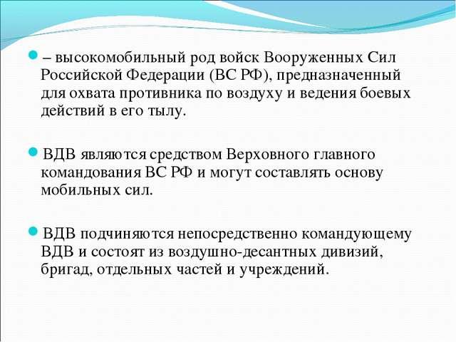 Презентация по ОБЖ на тему quot Воздушно десантные войска quot  высокомобильный род войск Вооруженных Сил Российской Федерации ВС РФ пре