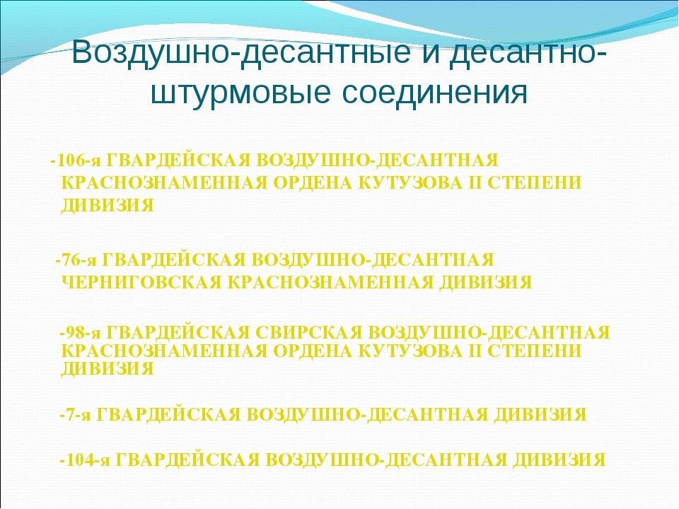Воздушно-десантные и десантно-штурмовые соединения -106-я ГВАРДЕЙСКАЯ ВОЗДУШН...