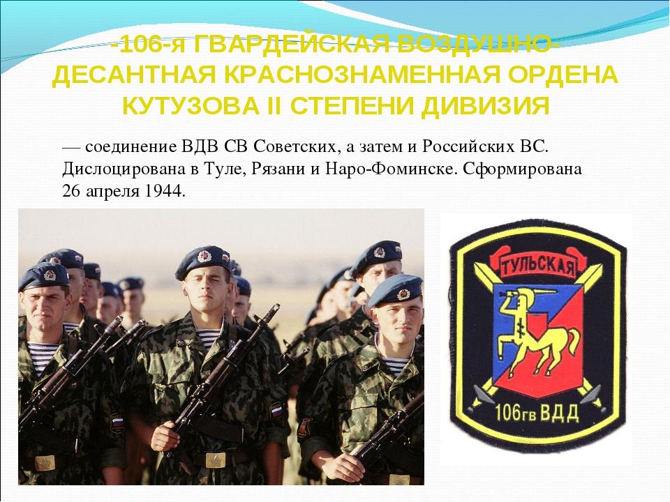 -106-я ГВАРДЕЙСКАЯ ВОЗДУШНО-ДЕСАНТНАЯ КРАСНОЗНАМЕННАЯ ОРДЕНА КУТУЗОВА II СТЕП...