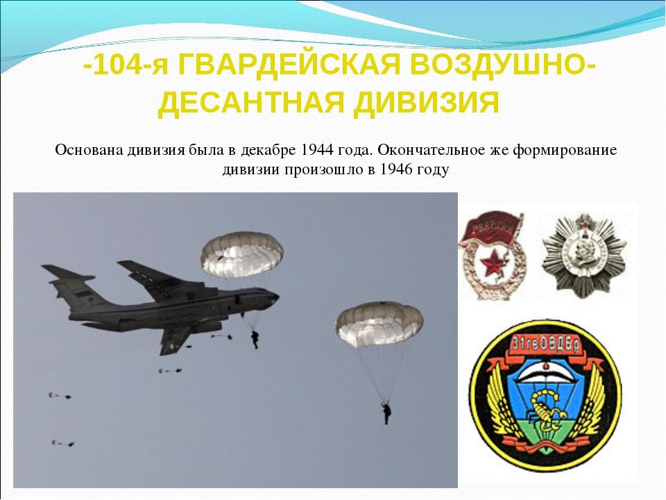 9 гвардейская воздушно десантная дивизия: