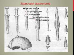 Зарисовки археологов