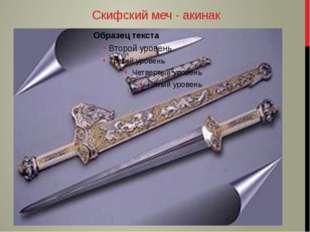 Скифский меч - акинак