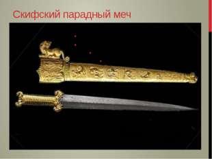 Скифский парадный меч