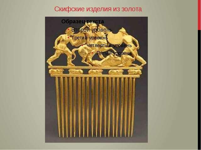 Скифские изделия из золота