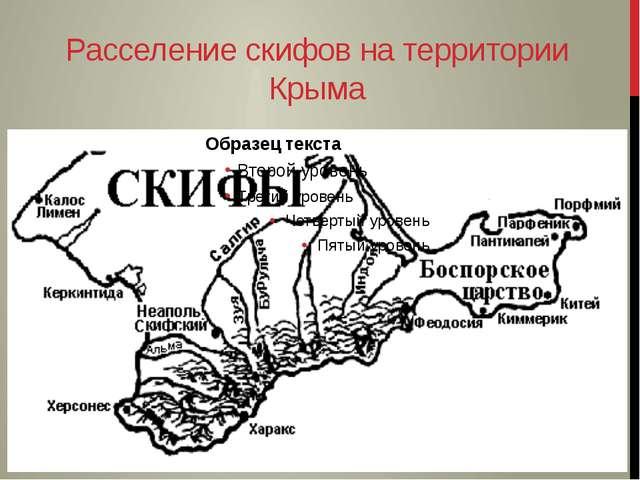 Расселение скифов на территории Крыма