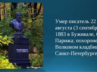 Умер писатель 22 августа (3 сентября) 1883 в Буживале, близ Парижа; похоронен