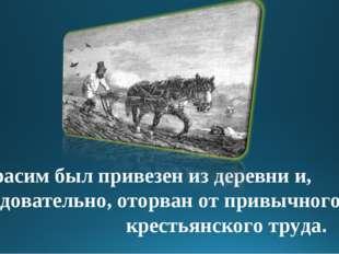Герасим был привезен из деревни и, следовательно, оторван от привычного крест