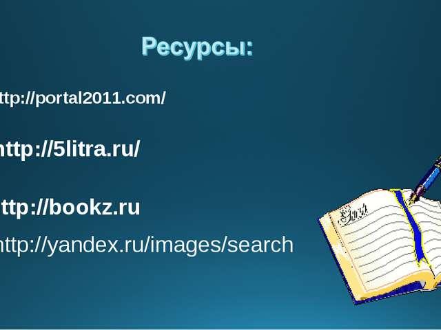 http://portal2011.com/ http://5litra.ru/ http://bookz.ru http://yandex.ru/ima...