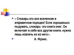 « Словарь-это вся вселенная в алфавитном порядке! Если хорошенько подумать, с