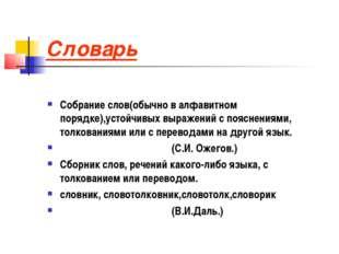 Словарь Собрание слов(обычно в алфавитном порядке),устойчивых выражений с поя