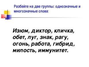 Изюм, диктор, кличка, обет, луг, знак, рагу, огонь, работа, гибрид, милость,