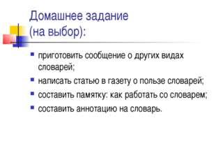 Домашнее задание (на выбор): приготовить сообщение о других видах словарей; н