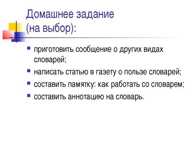 Домашнее задание (на выбор): приготовить сообщение о других видах словарей; н...